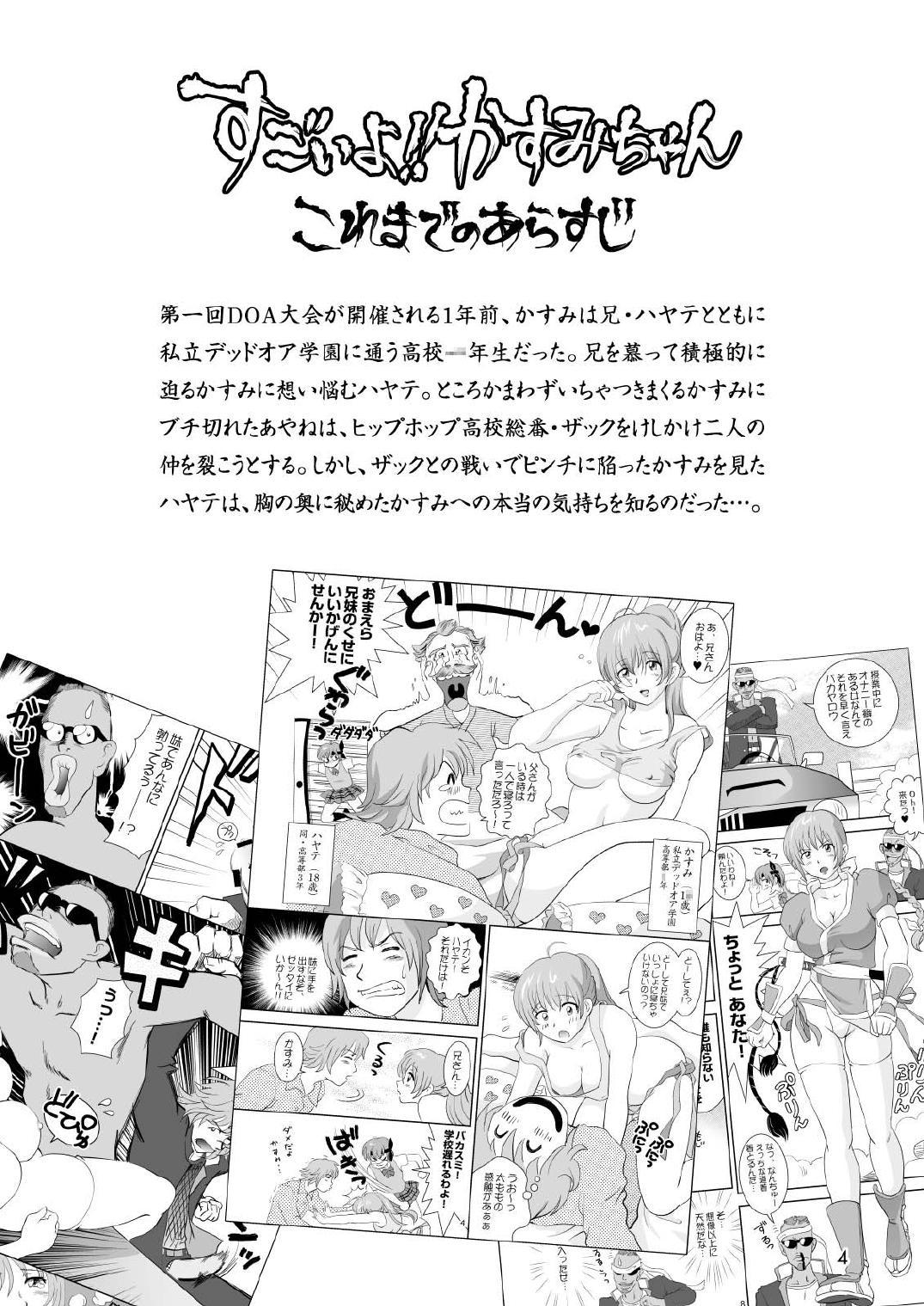 Sugoiyo!! Kasumi-chan 2 3