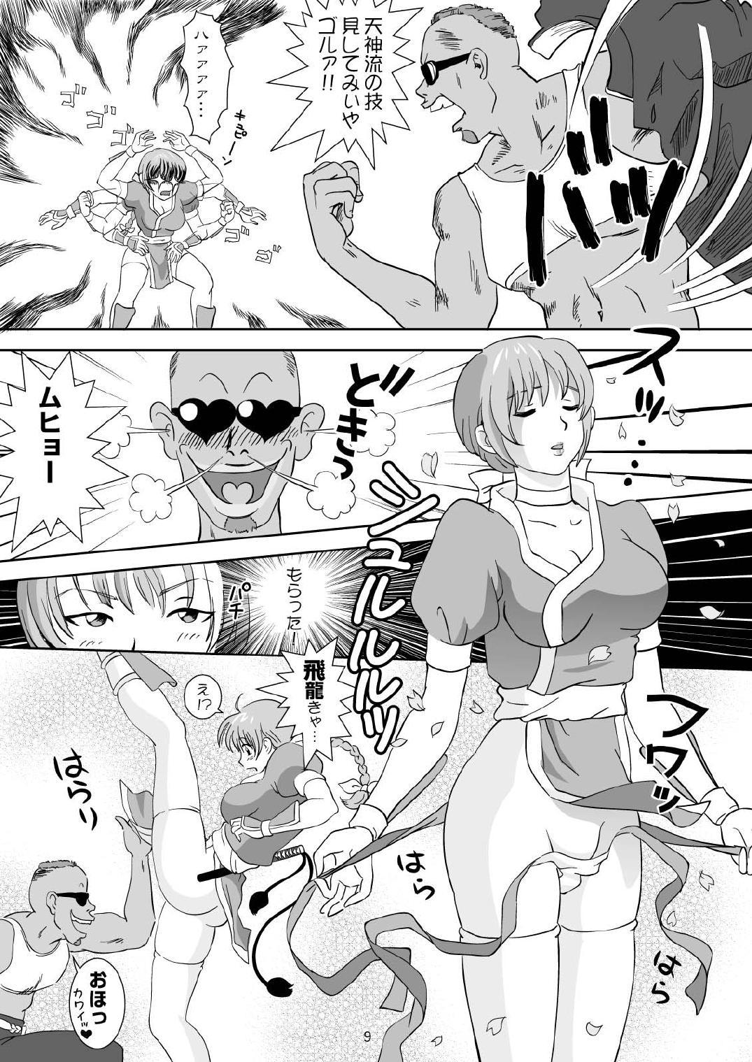 Sugoiyo!! Kasumi-chan 10