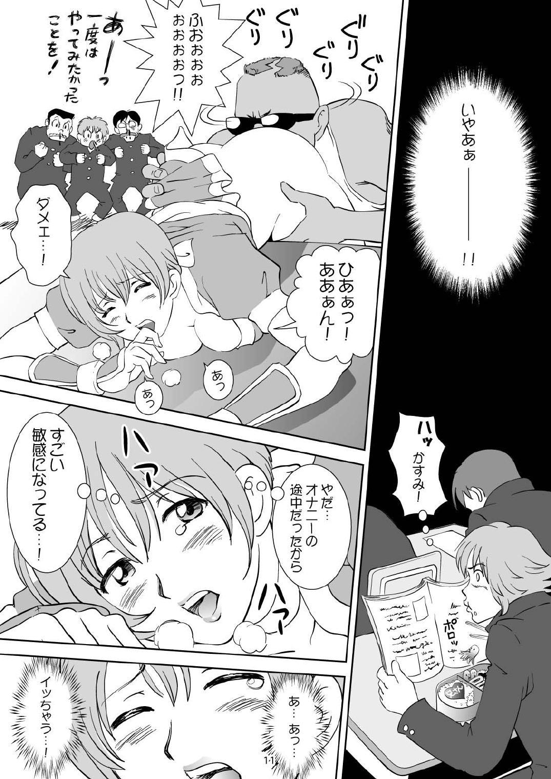 Sugoiyo!! Kasumi-chan 12