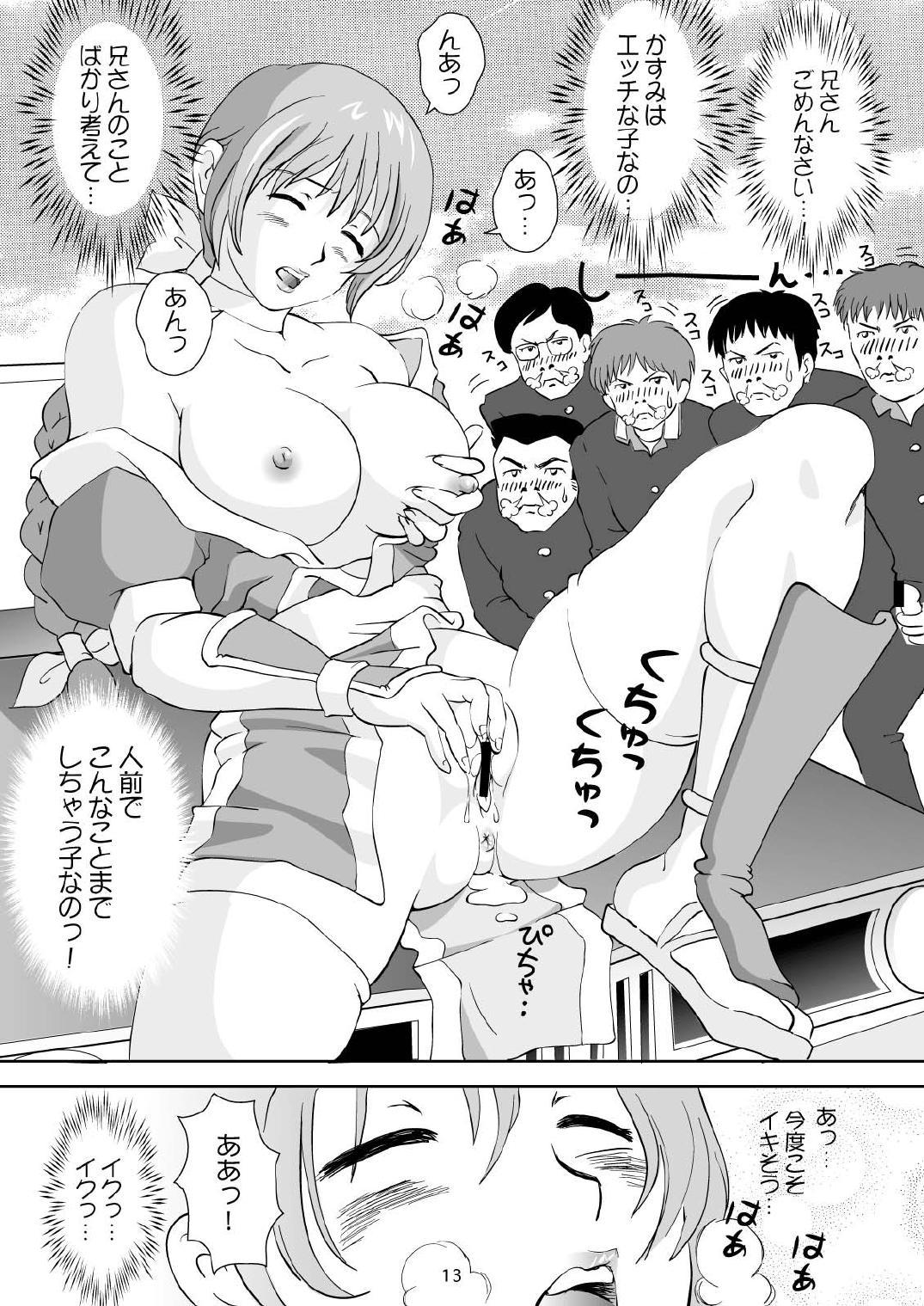 Sugoiyo!! Kasumi-chan 14