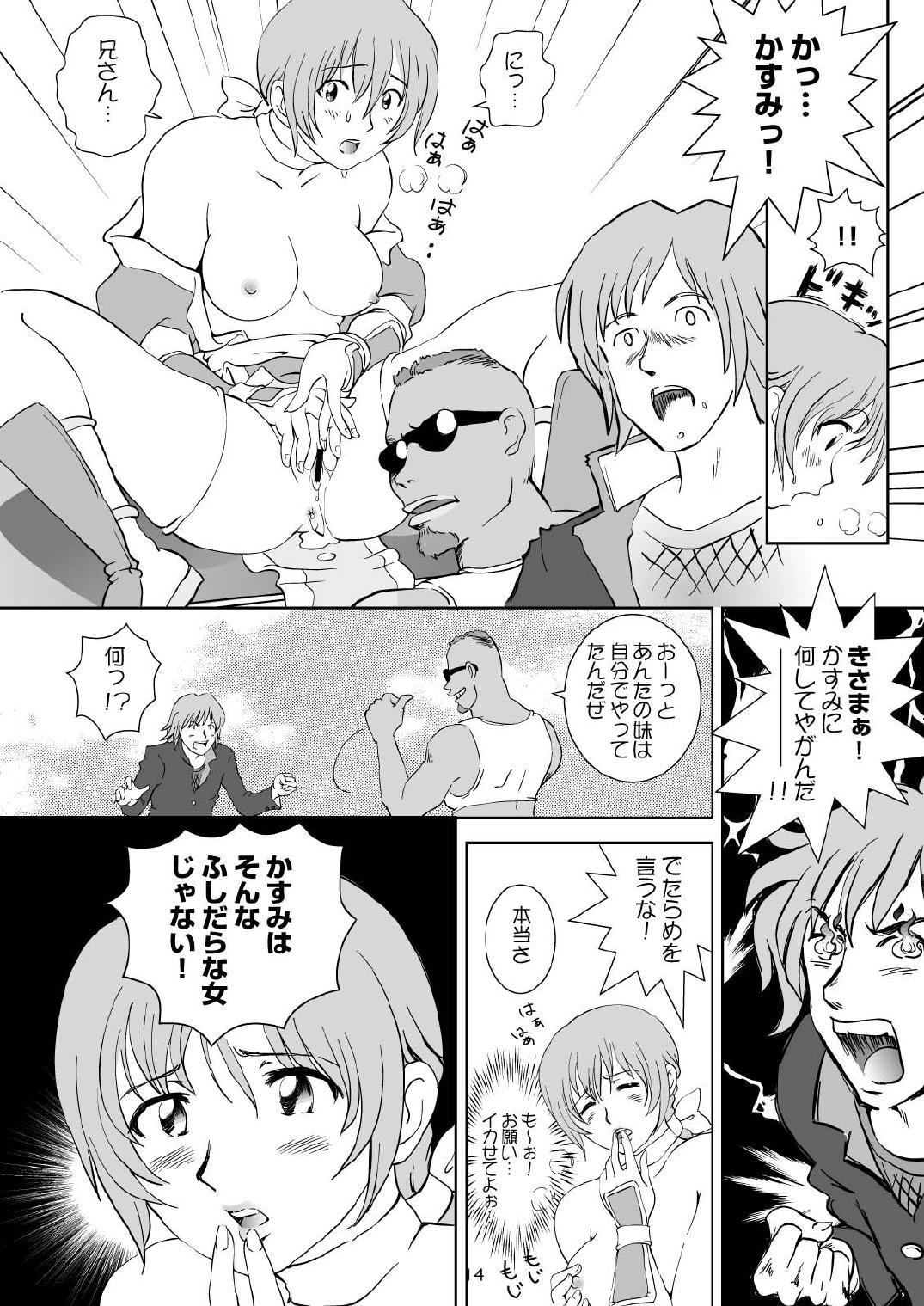 Sugoiyo!! Kasumi-chan 15