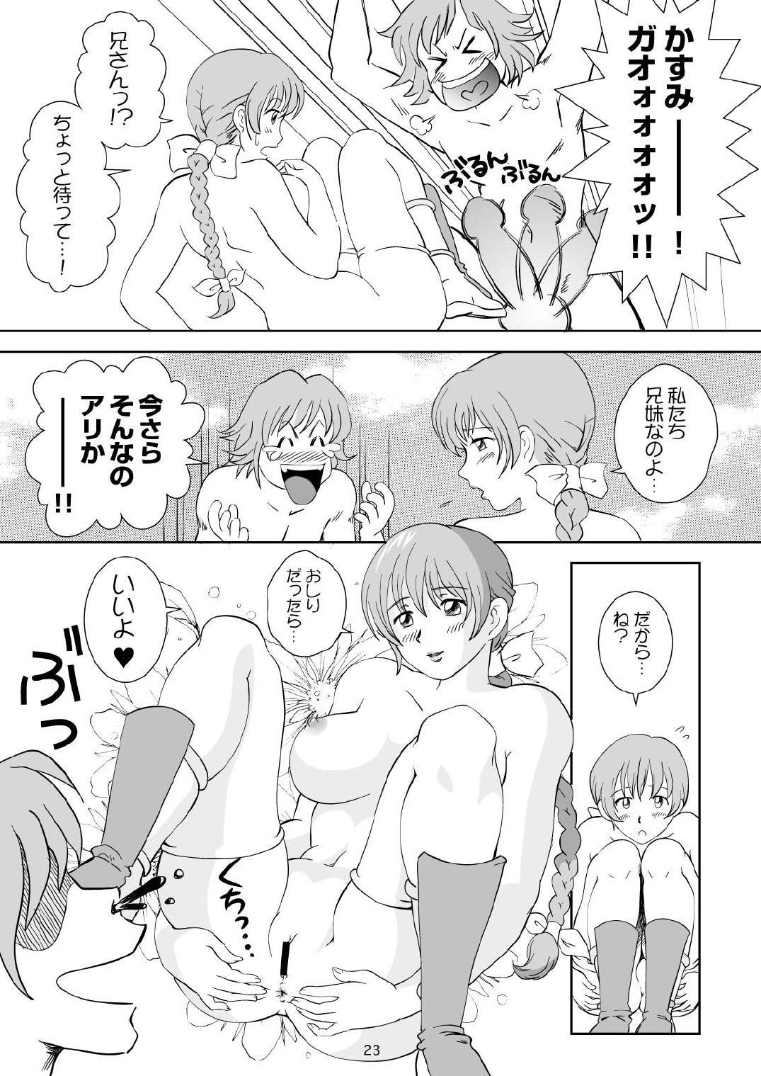 Sugoiyo!! Kasumi-chan 24