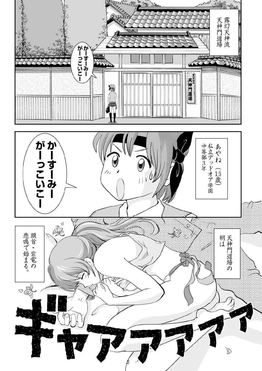 Sugoiyo!! Kasumi-chan 4