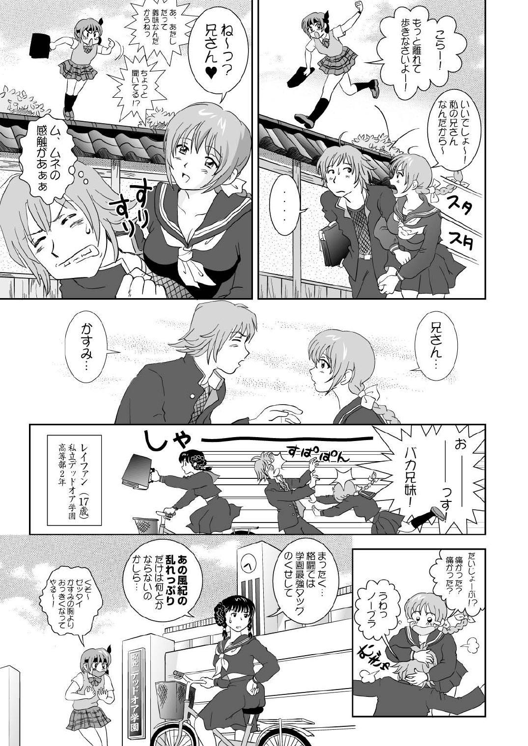 Sugoiyo!! Kasumi-chan 6