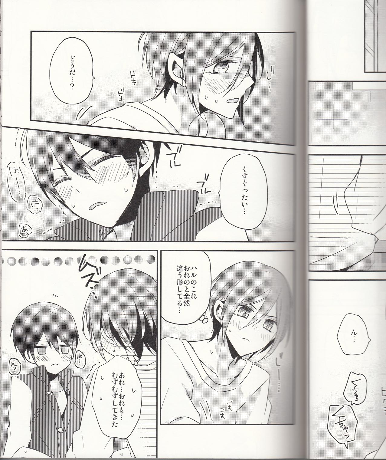secret touch♥ 13