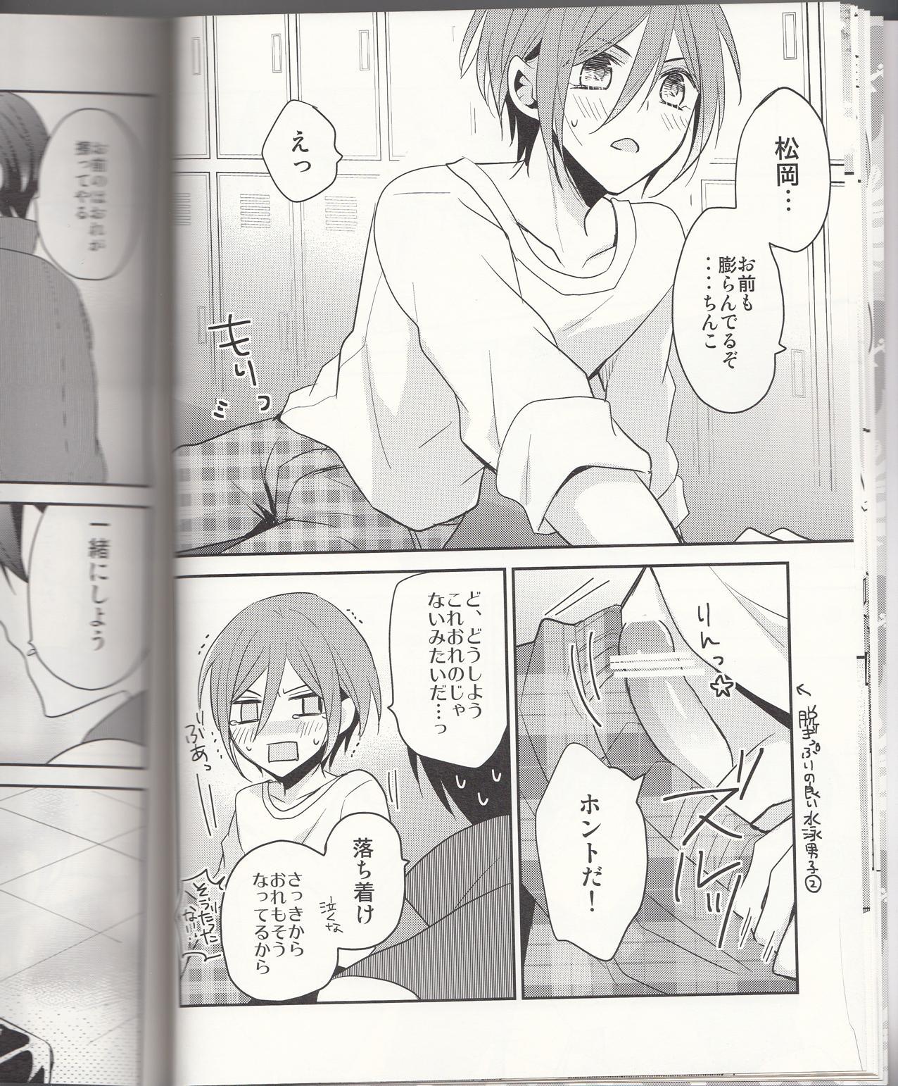 secret touch♥ 14