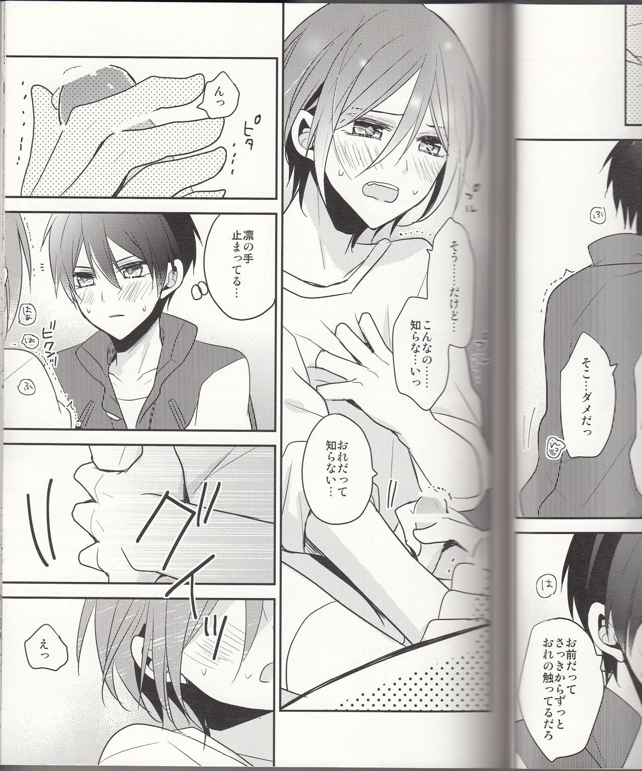 secret touch♥ 17