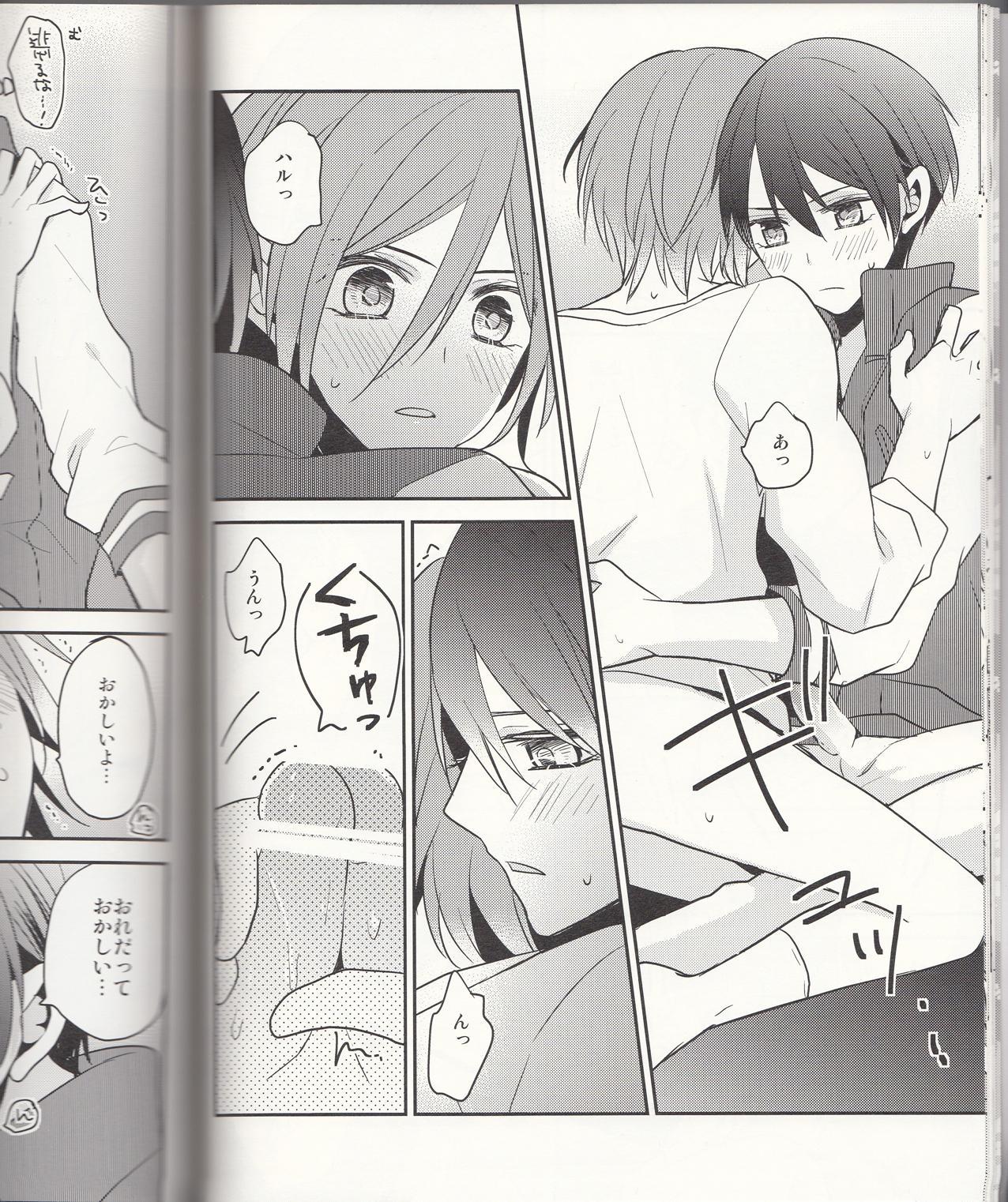secret touch♥ 18