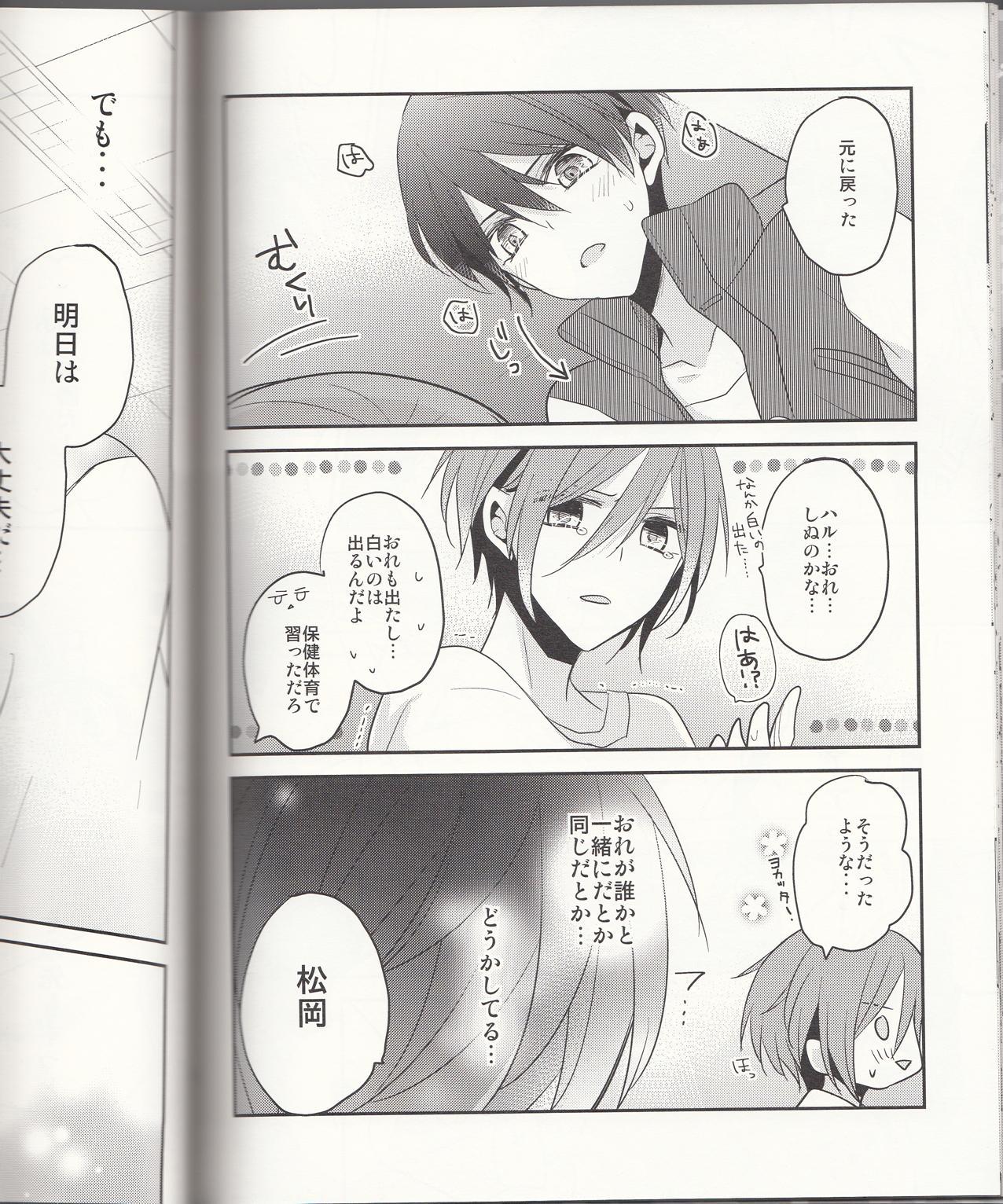 secret touch♥ 23