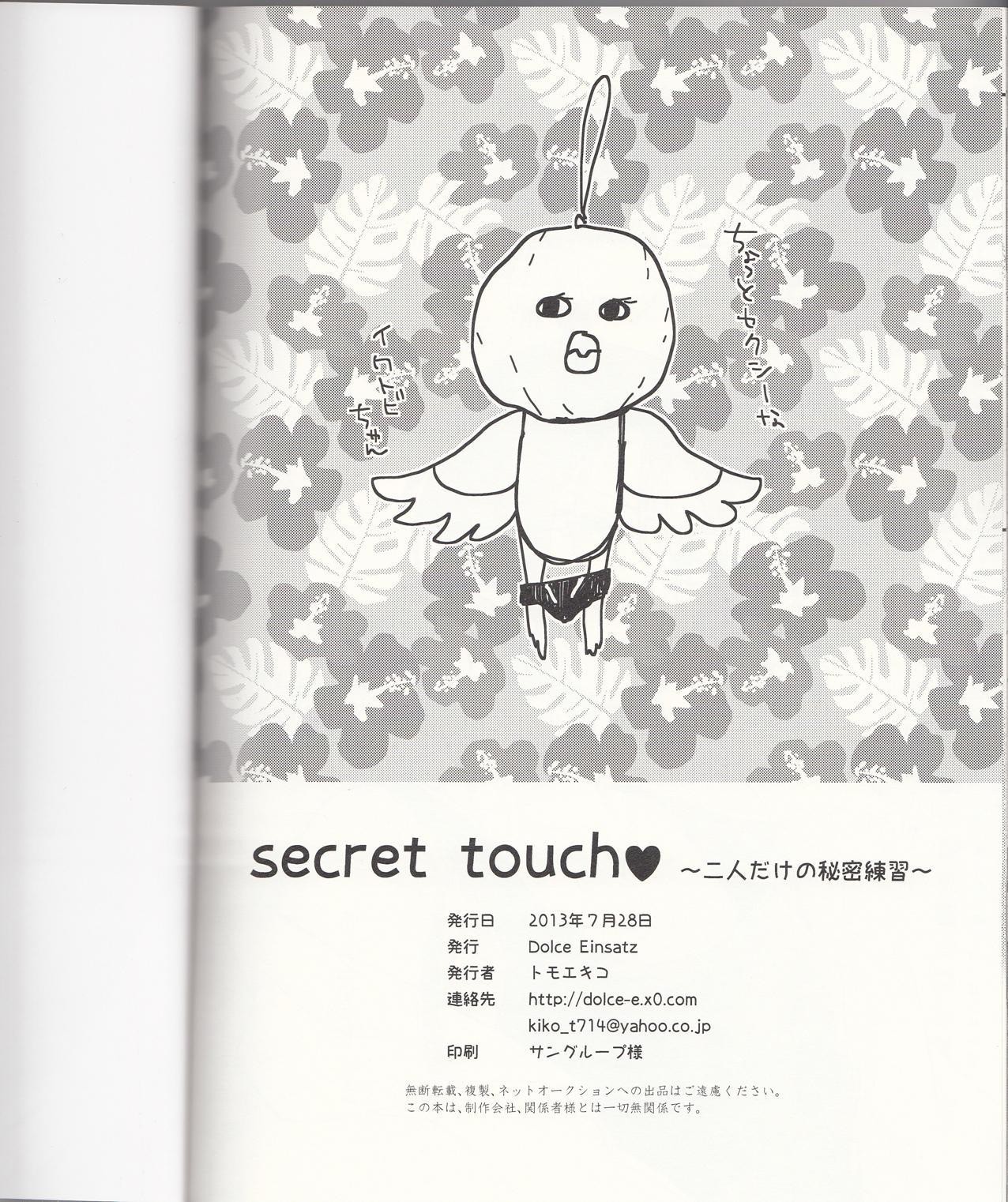 secret touch♥ 27