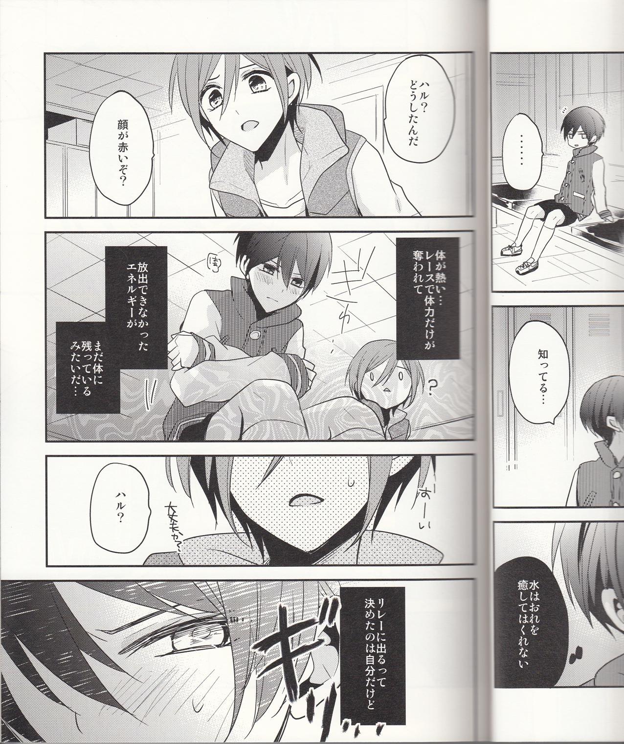 secret touch♥ 7
