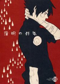 Hakumei no kyouki by 10-Rankai 0