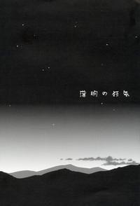 Hakumei no kyouki by 10-Rankai 2