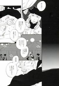 Hakumei no kyouki by 10-Rankai 3