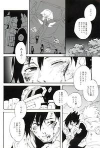 Hakumei no kyouki by 10-Rankai 4