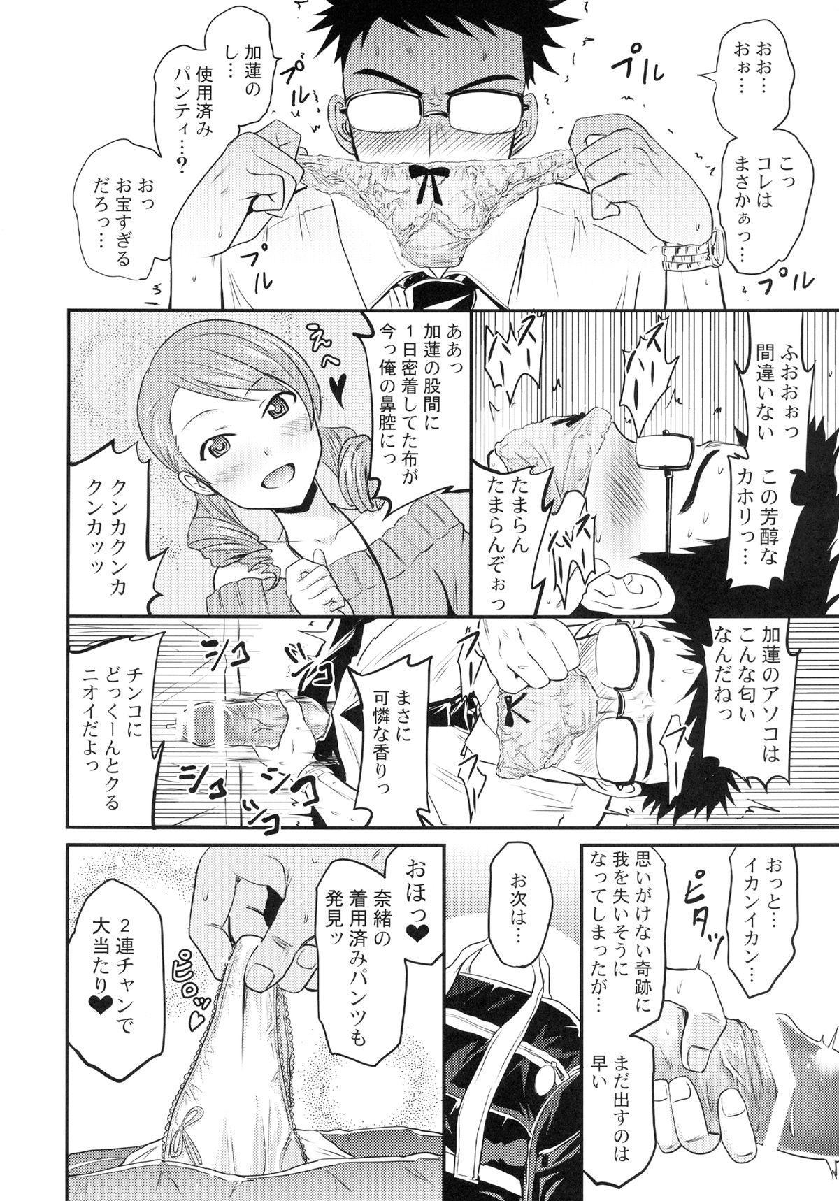 Karen to Nao no Rin-chan Now! 9