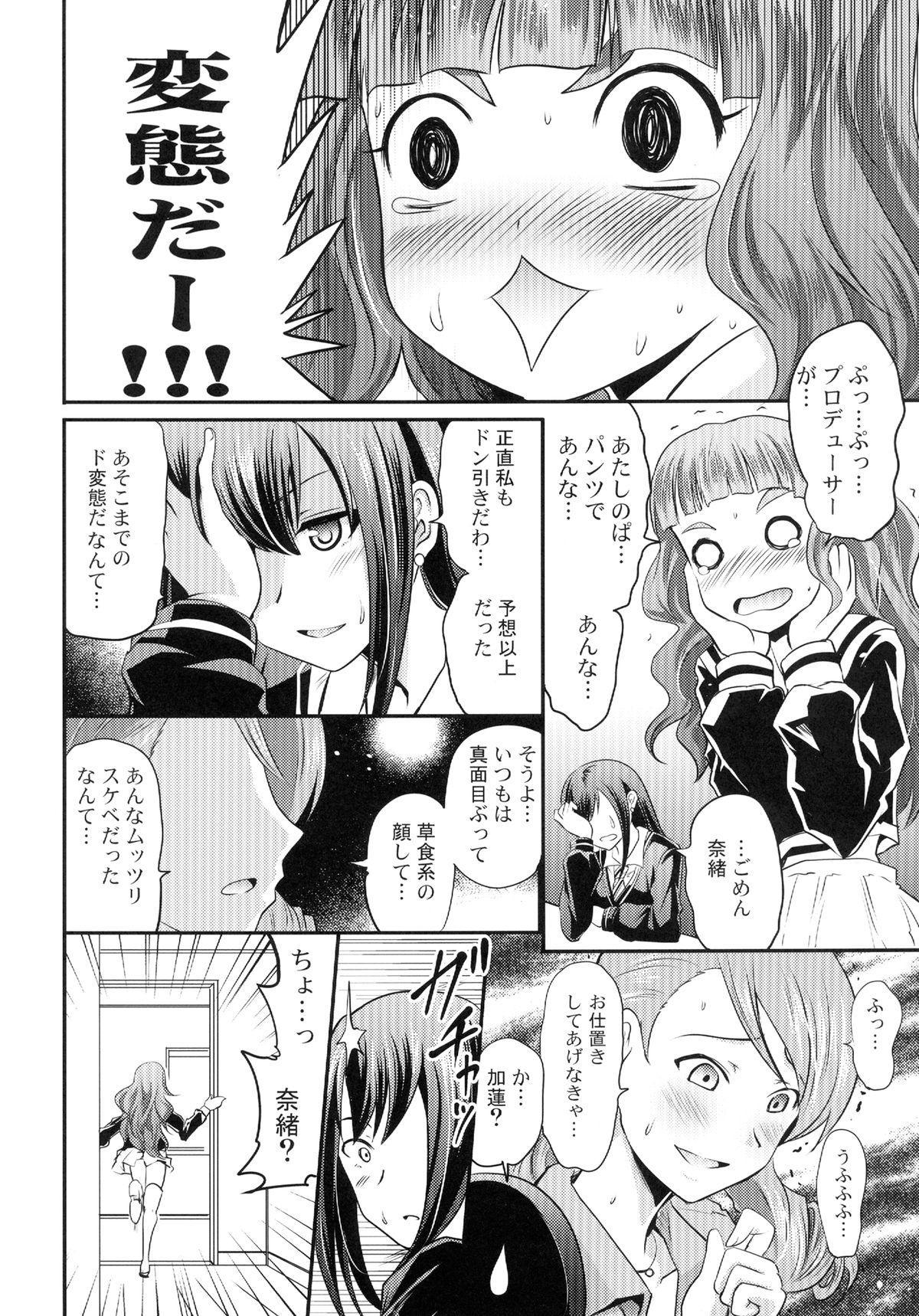 Karen to Nao no Rin-chan Now! 11