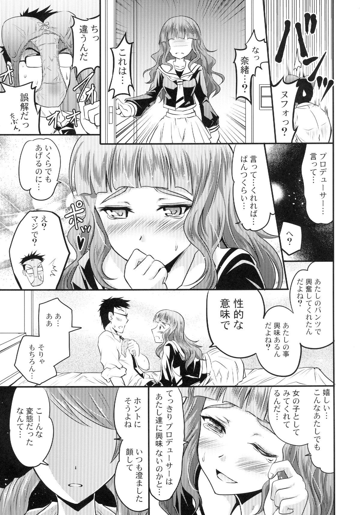 Karen to Nao no Rin-chan Now! 12