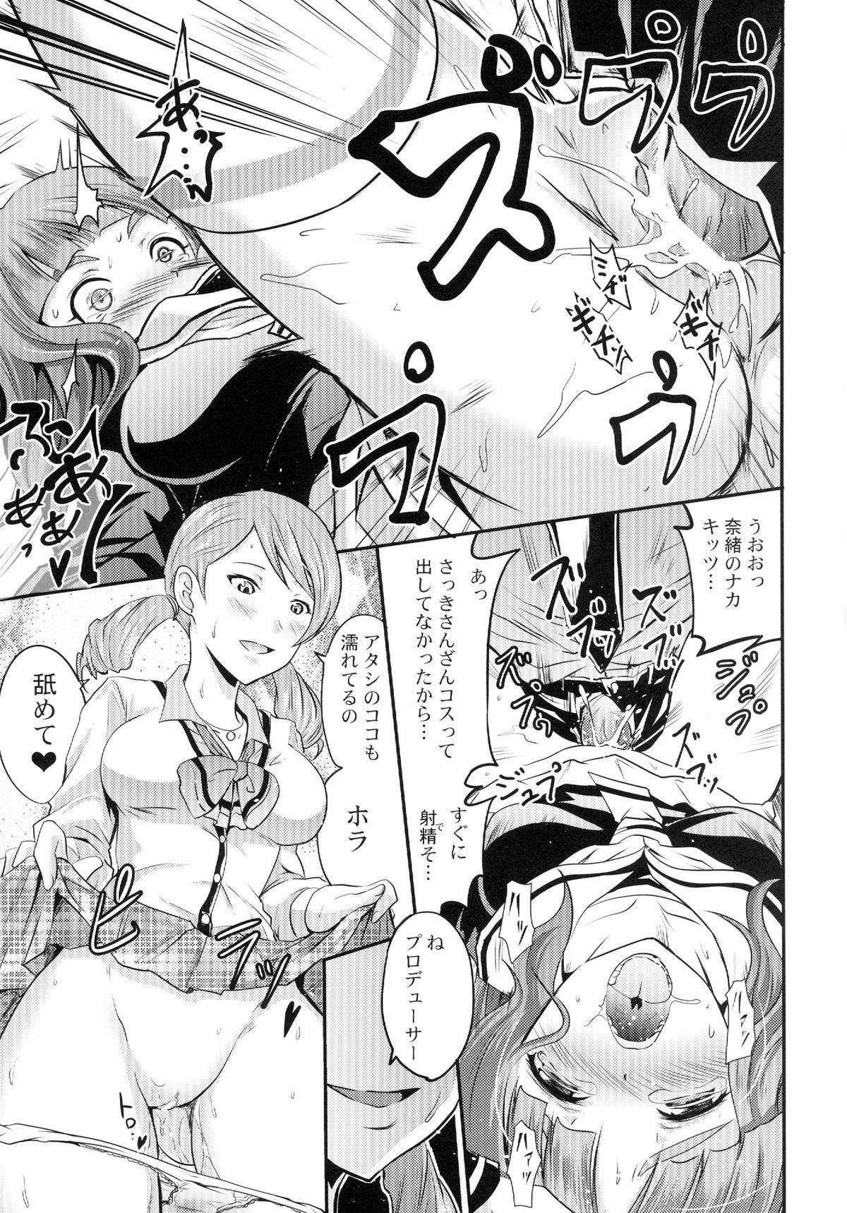 Karen to Nao no Rin-chan Now! 16