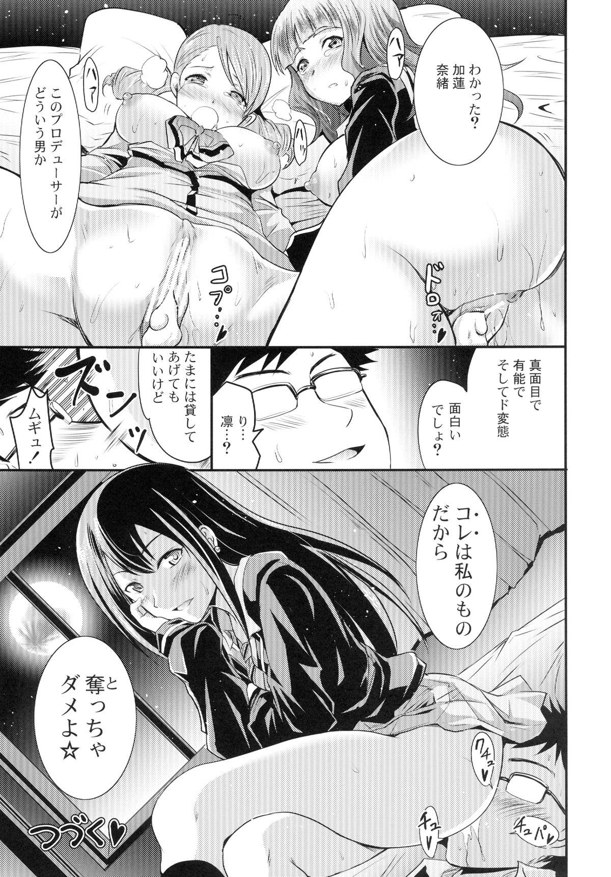 Karen to Nao no Rin-chan Now! 22