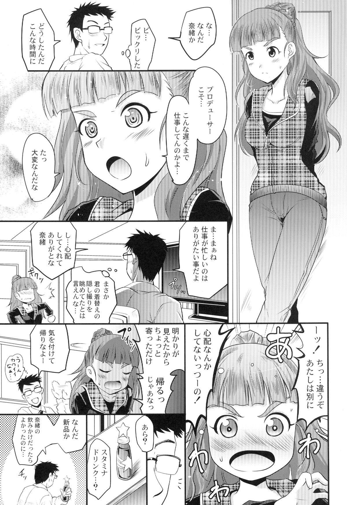 Karen to Nao no Rin-chan Now! 4