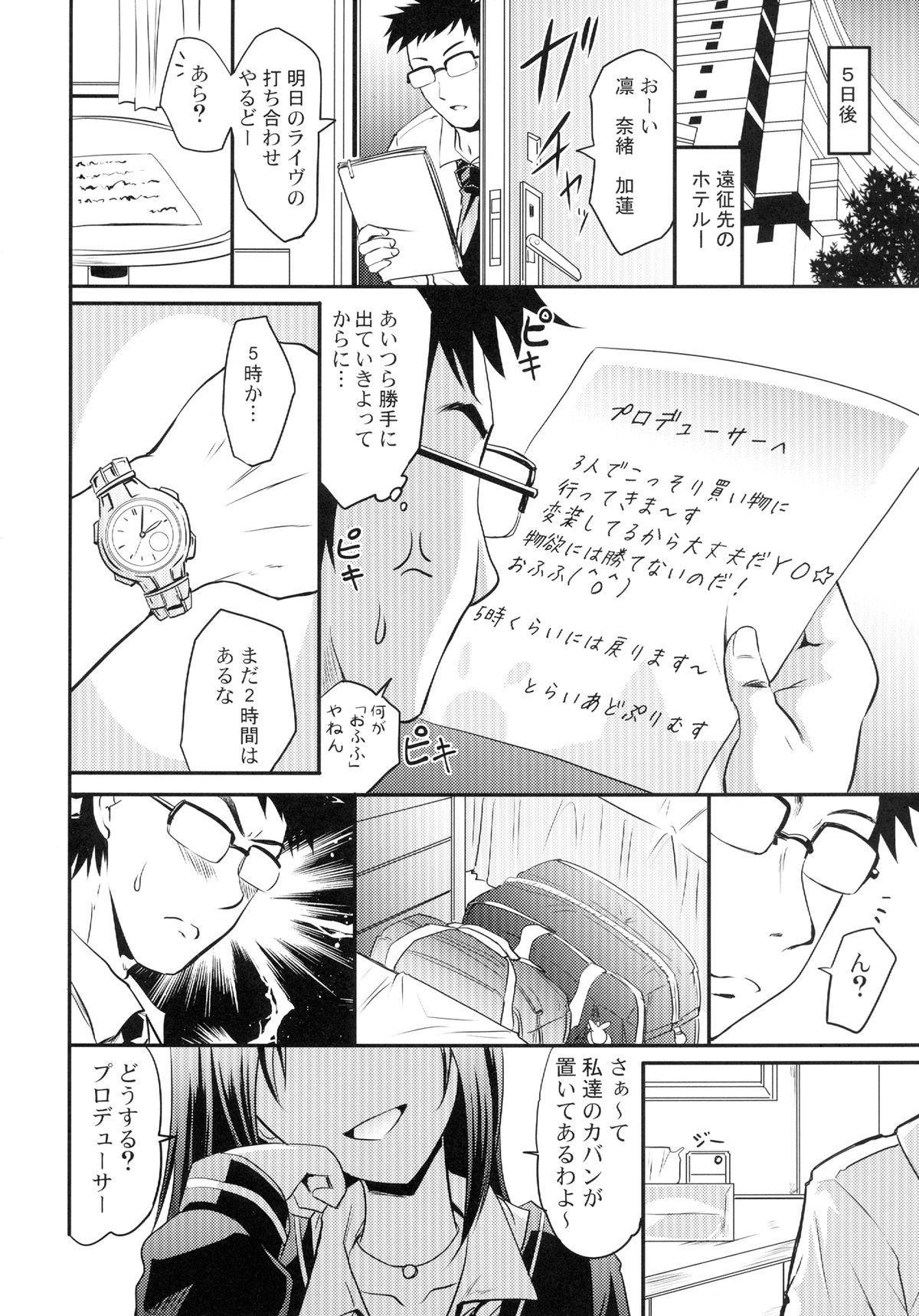 Karen to Nao no Rin-chan Now! 7