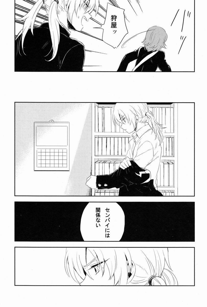 Riho (Ai-Jutsu-Bu) - Itsuwari no Ai de Mitasareru (Inazuma Eleven GO) 16