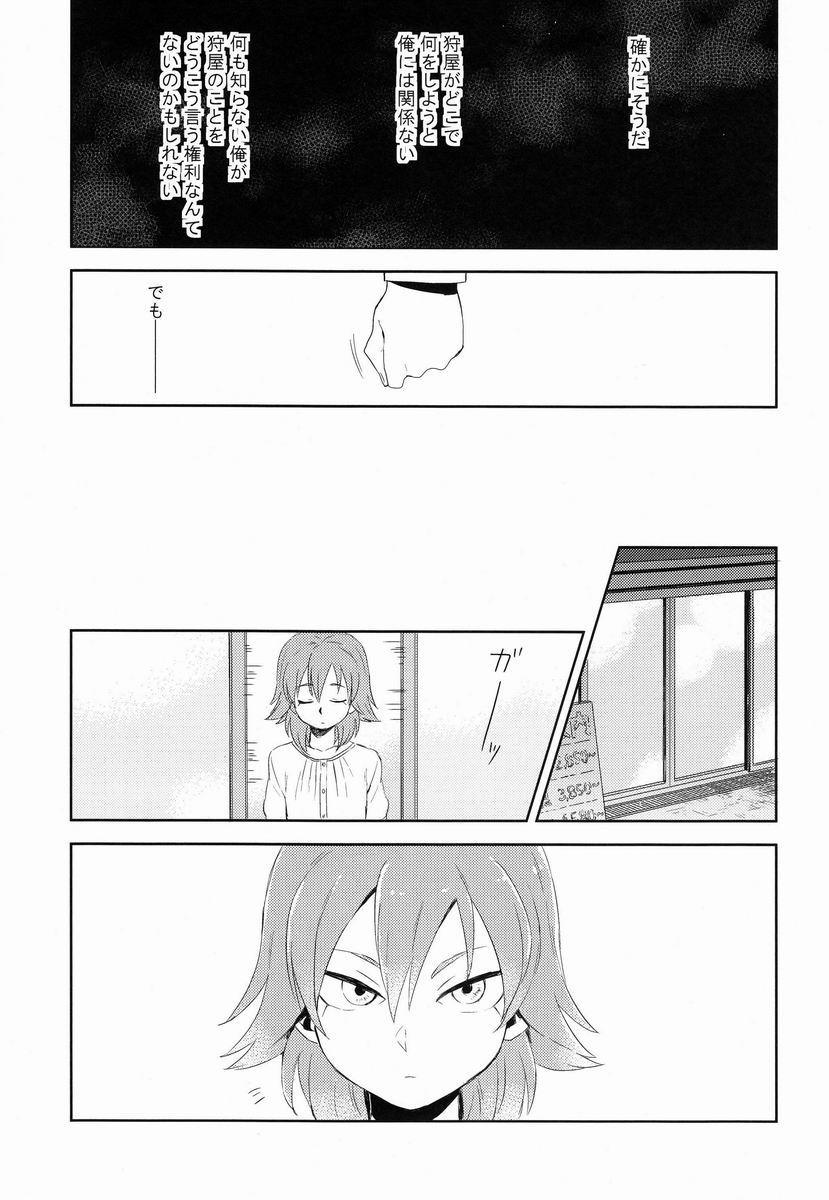 Riho (Ai-Jutsu-Bu) - Itsuwari no Ai de Mitasareru (Inazuma Eleven GO) 17