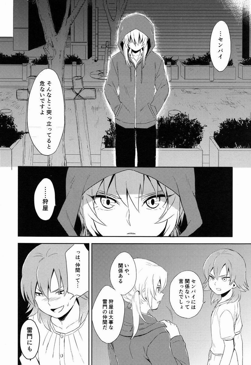 Riho (Ai-Jutsu-Bu) - Itsuwari no Ai de Mitasareru (Inazuma Eleven GO) 18