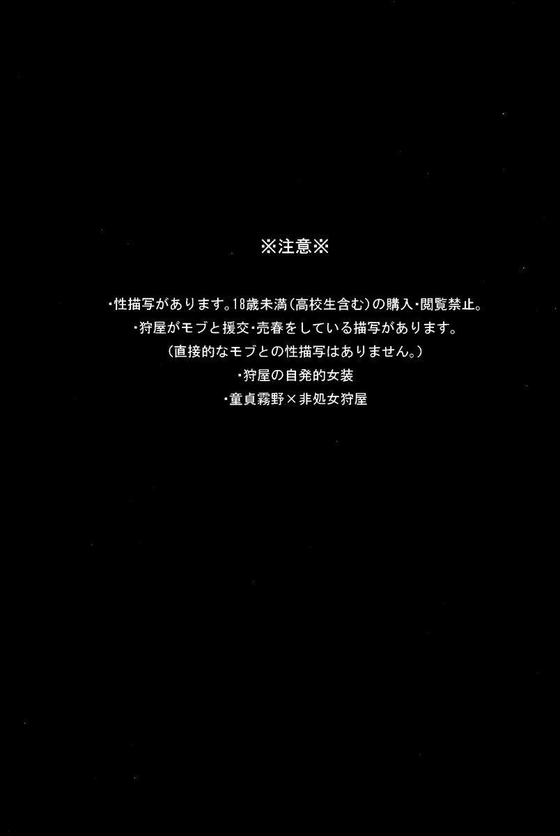 Riho (Ai-Jutsu-Bu) - Itsuwari no Ai de Mitasareru (Inazuma Eleven GO) 1