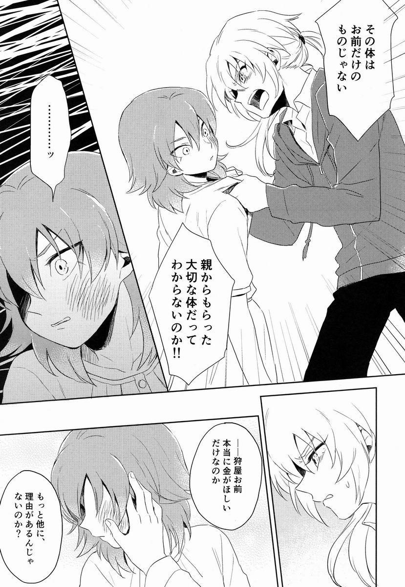 Riho (Ai-Jutsu-Bu) - Itsuwari no Ai de Mitasareru (Inazuma Eleven GO) 23