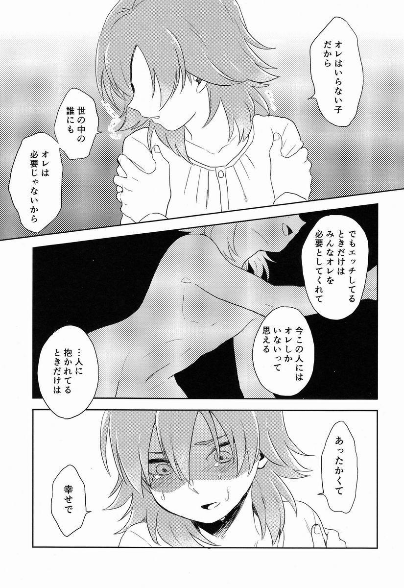 Riho (Ai-Jutsu-Bu) - Itsuwari no Ai de Mitasareru (Inazuma Eleven GO) 25