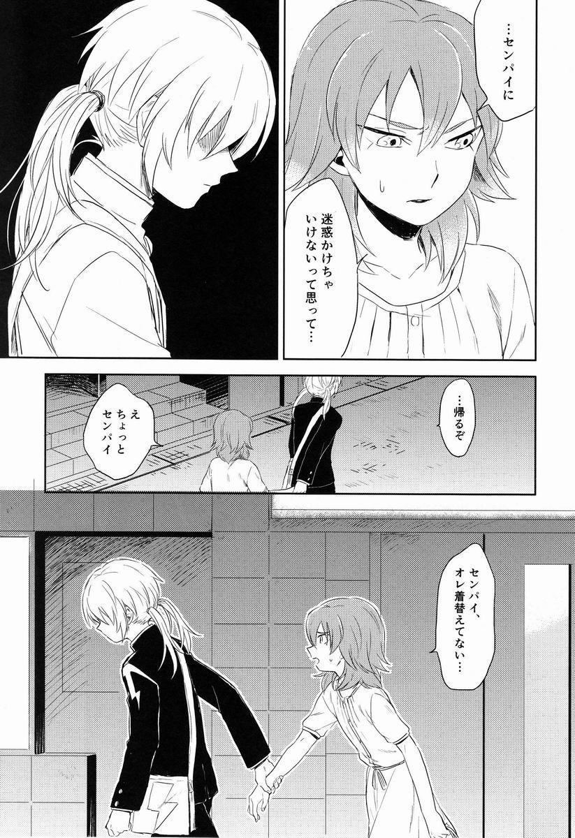 Riho (Ai-Jutsu-Bu) - Itsuwari no Ai de Mitasareru (Inazuma Eleven GO) 51