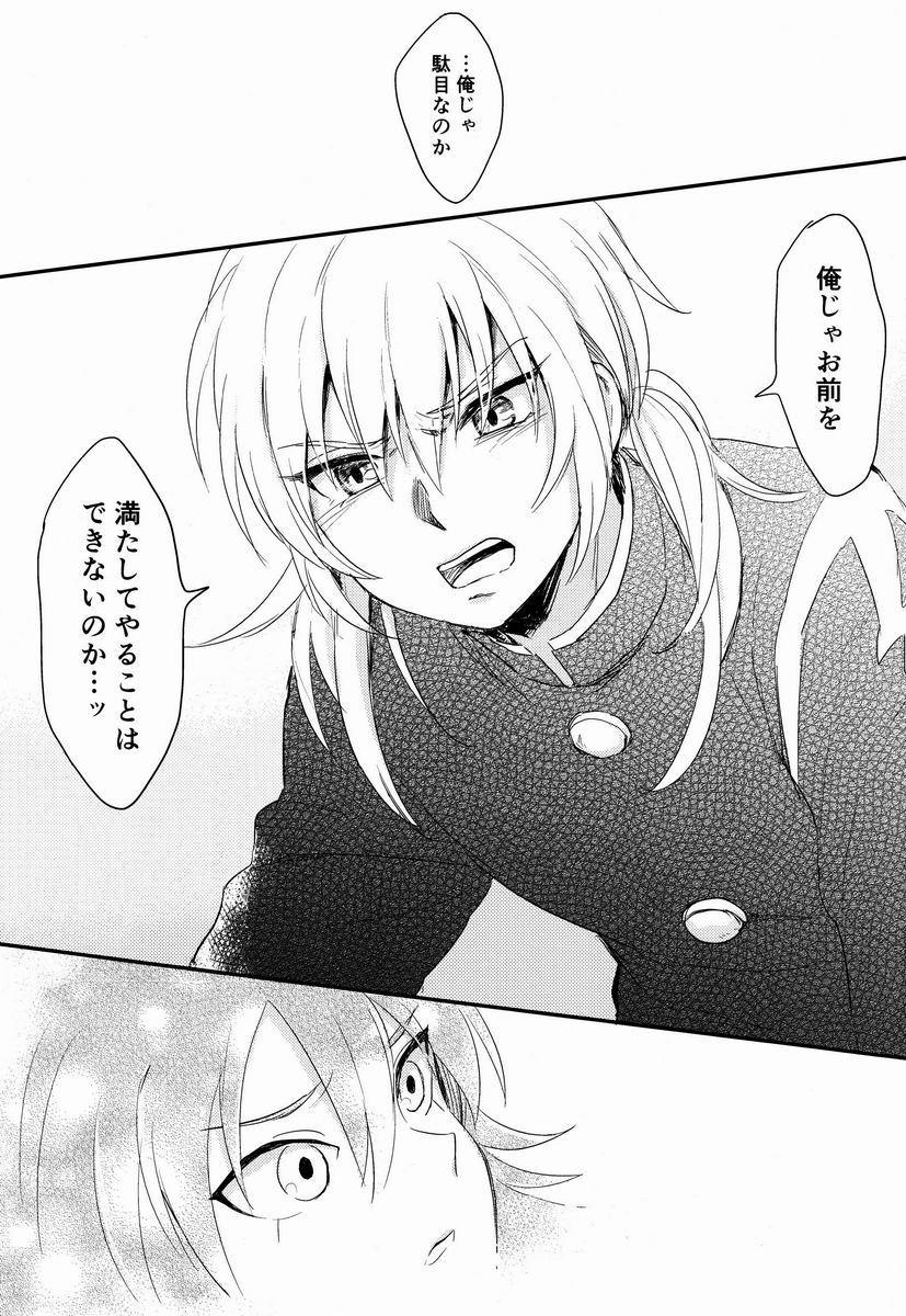 Riho (Ai-Jutsu-Bu) - Itsuwari no Ai de Mitasareru (Inazuma Eleven GO) 54