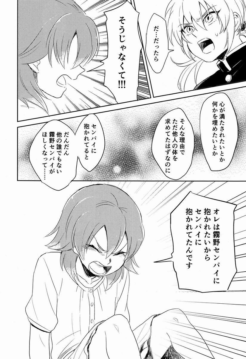 Riho (Ai-Jutsu-Bu) - Itsuwari no Ai de Mitasareru (Inazuma Eleven GO) 56