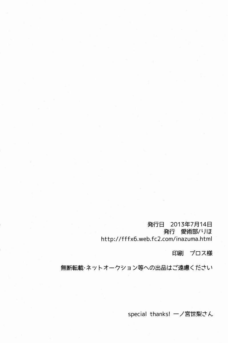 Riho (Ai-Jutsu-Bu) - Itsuwari no Ai de Mitasareru (Inazuma Eleven GO) 74