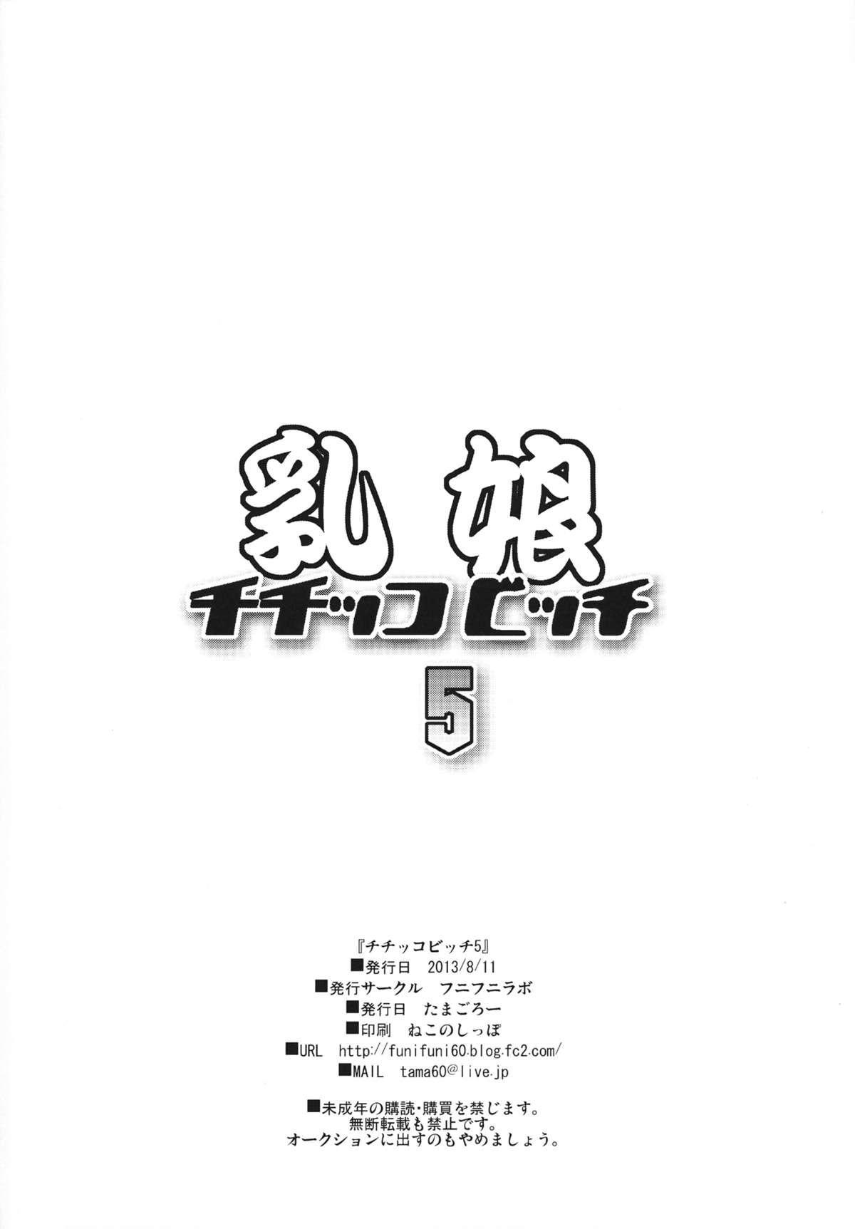 Chichikko Bitch 5 28