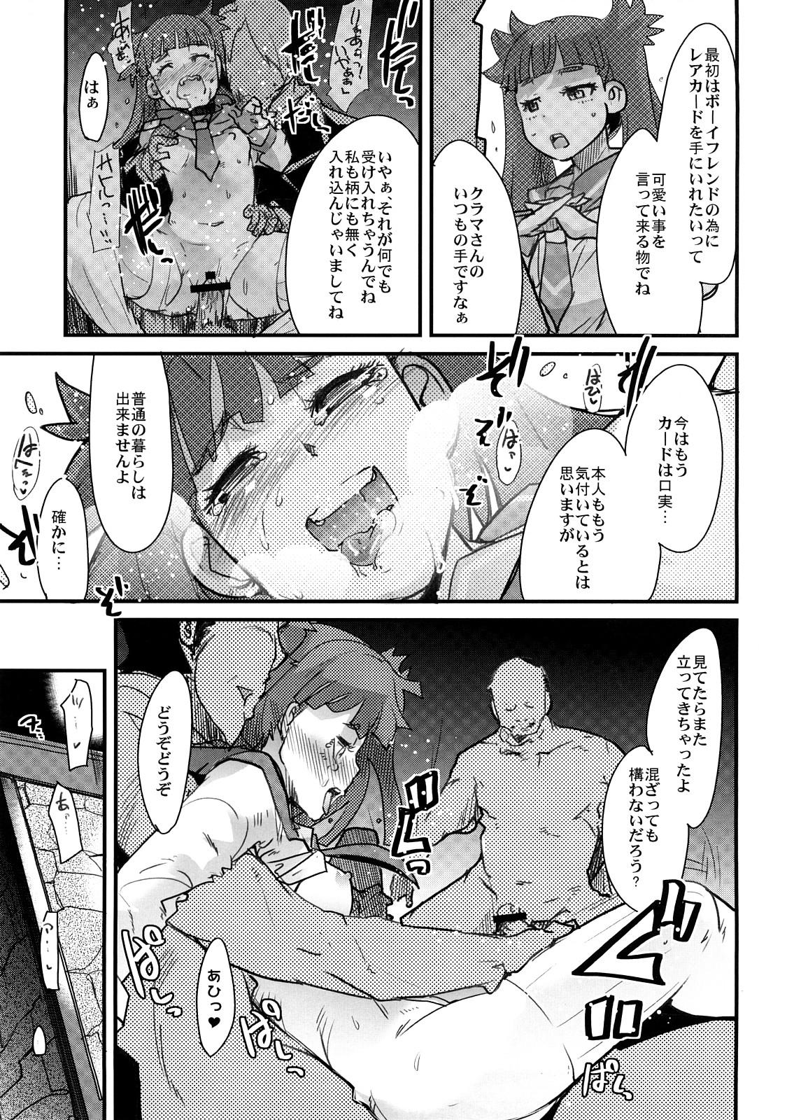 DS tte Omoshiroi Game ga Ookute Suteki 11