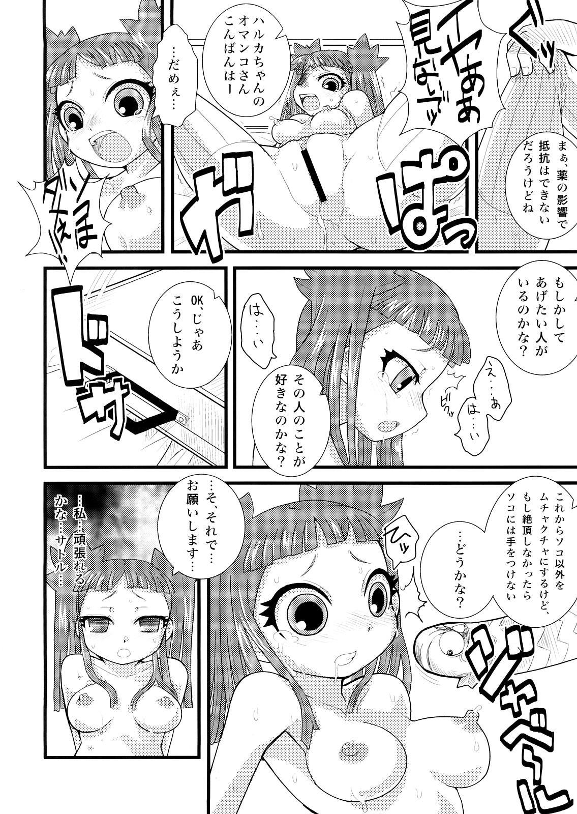 DS tte Omoshiroi Game ga Ookute Suteki 24