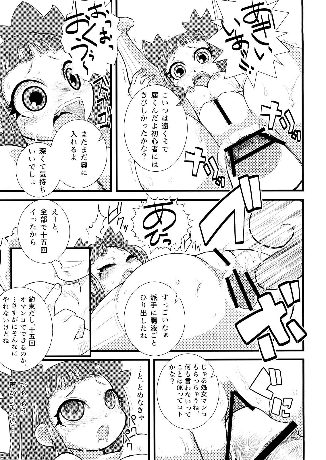 DS tte Omoshiroi Game ga Ookute Suteki 27