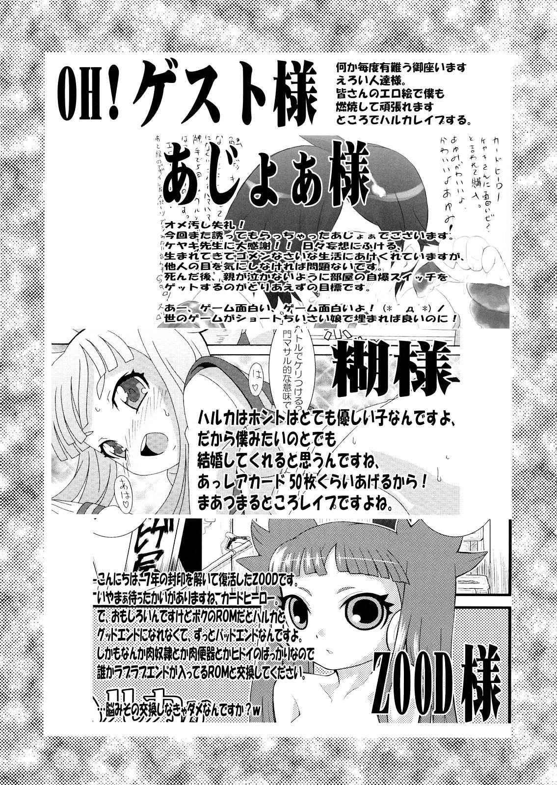 DS tte Omoshiroi Game ga Ookute Suteki 31