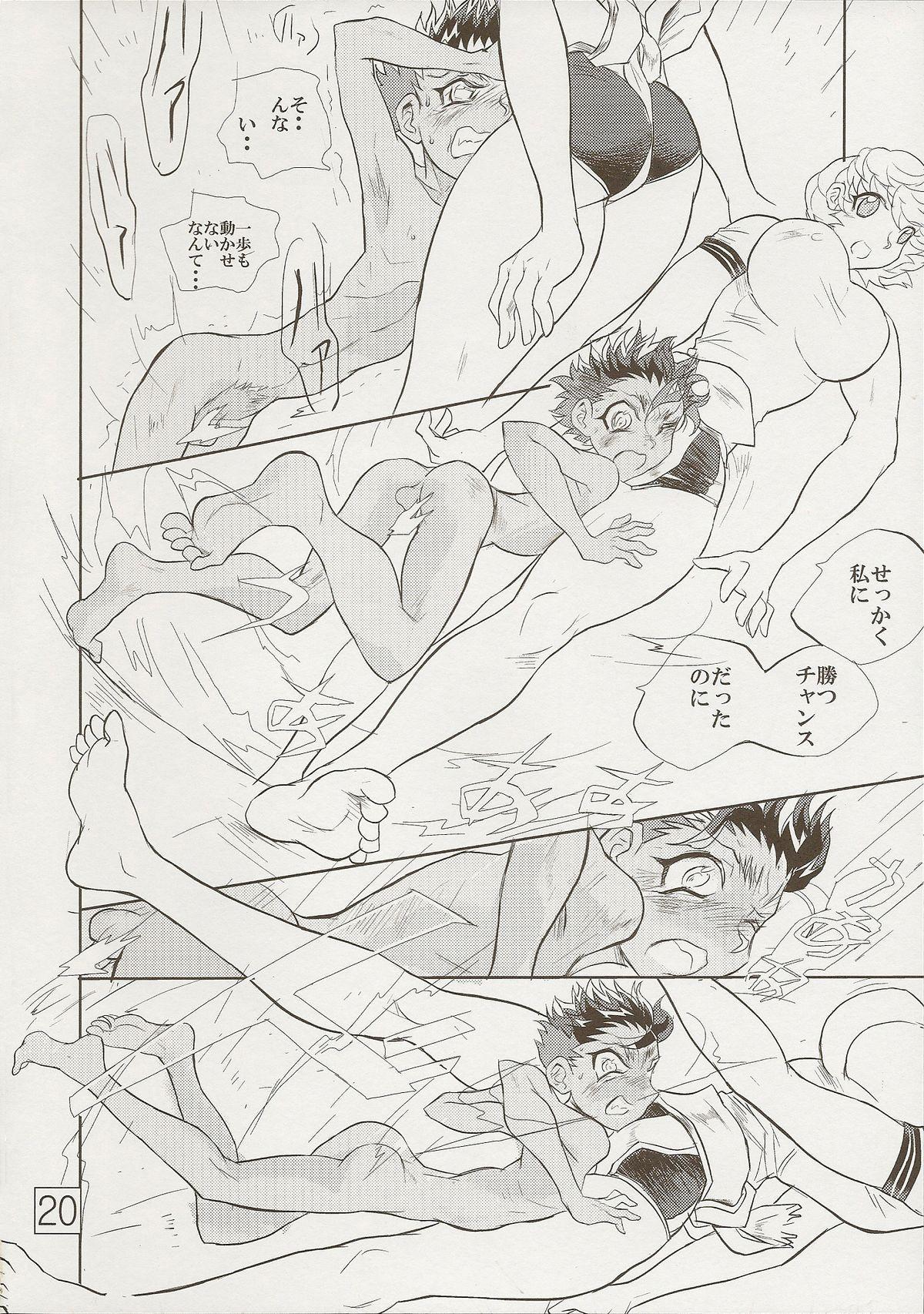 Otoko no Tatakai 17 19