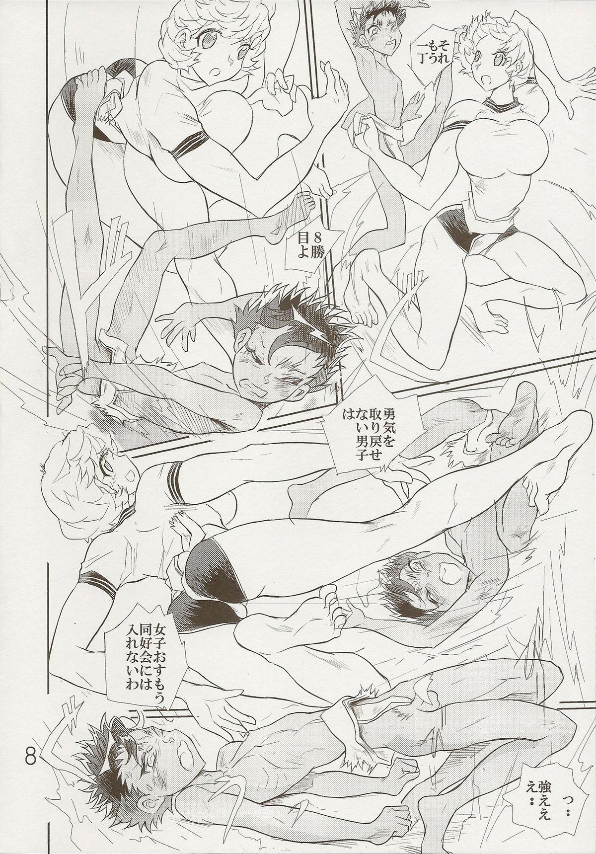 Otoko no Tatakai 17 7