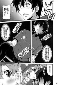 Hagende Chiho-san! 5