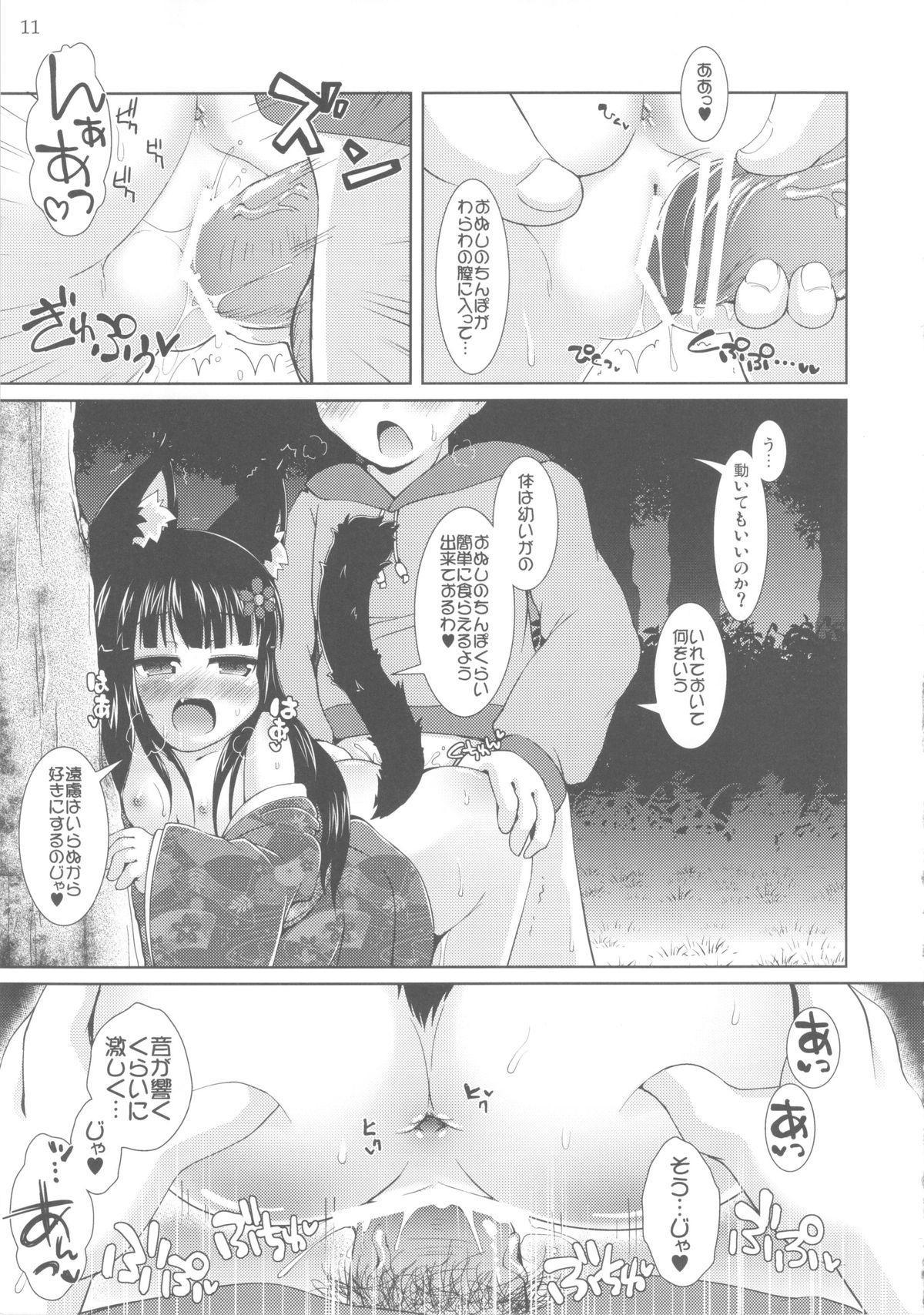 Neko Puni! Vol.8 10