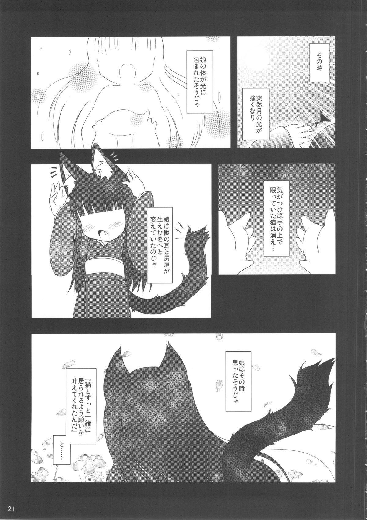 Neko Puni! Vol.8 20