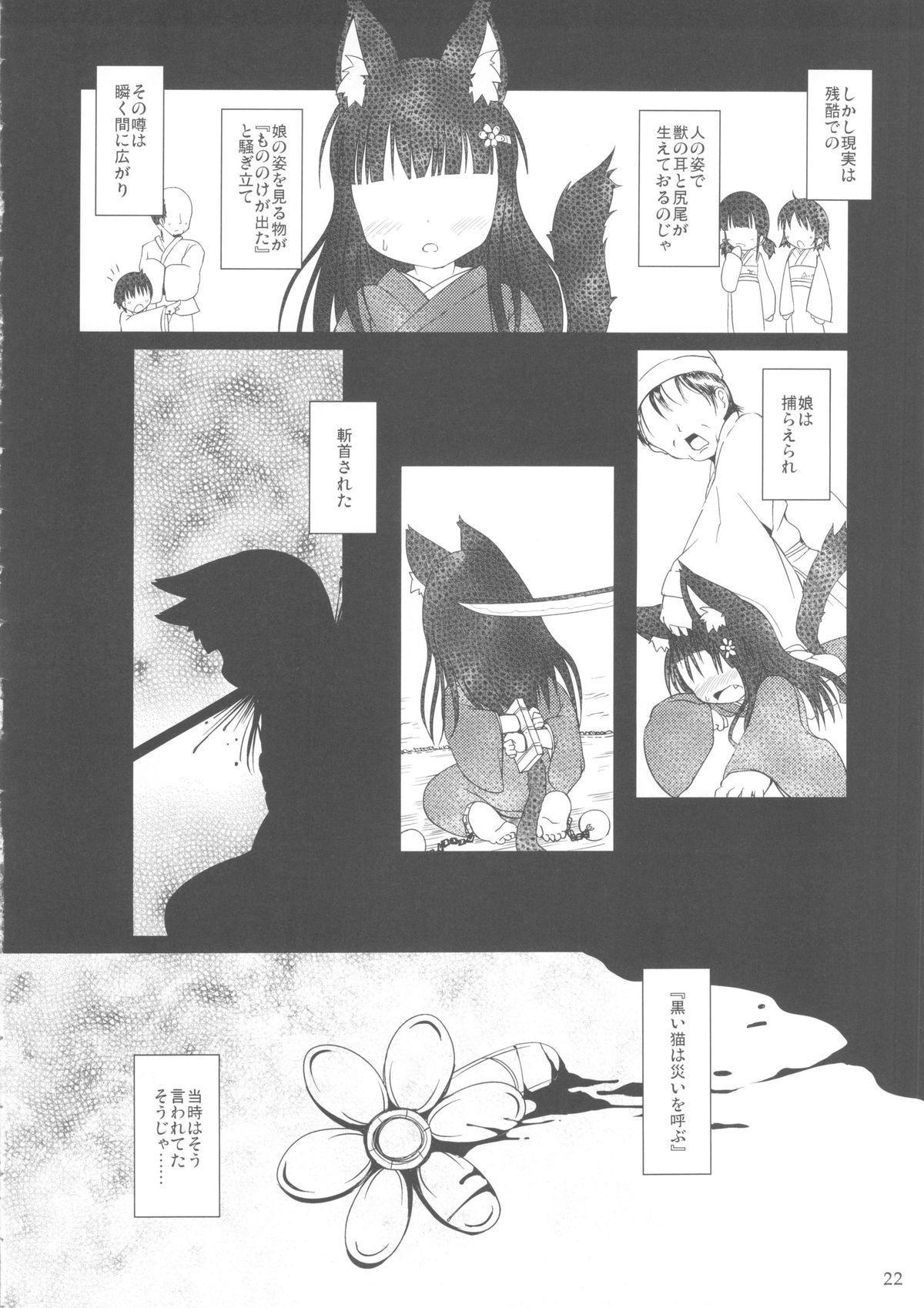 Neko Puni! Vol.8 21