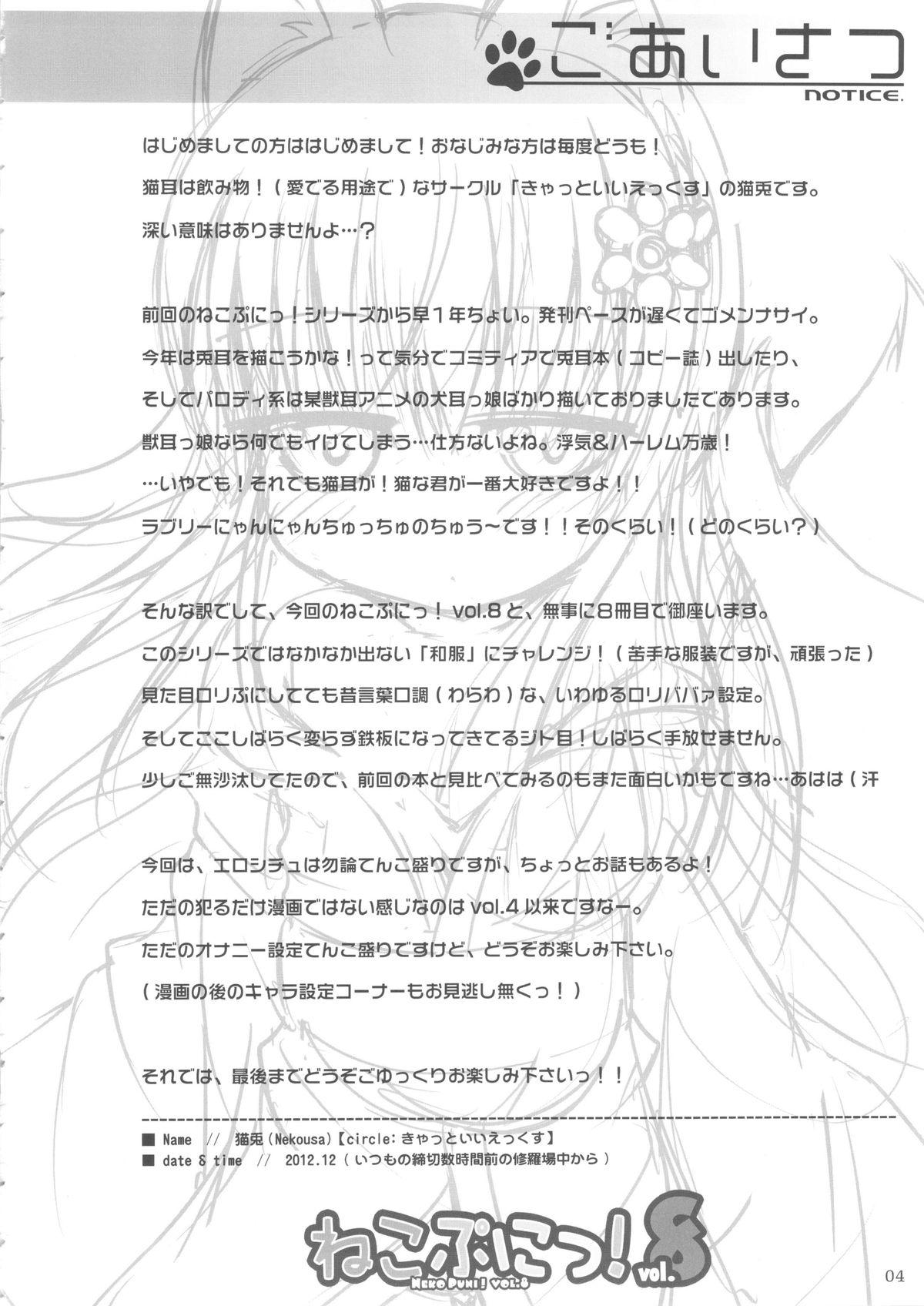 Neko Puni! Vol.8 3