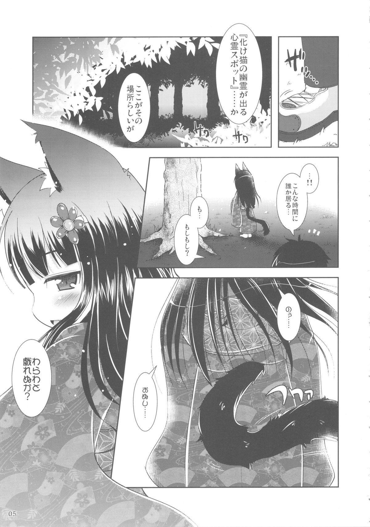 Neko Puni! Vol.8 4