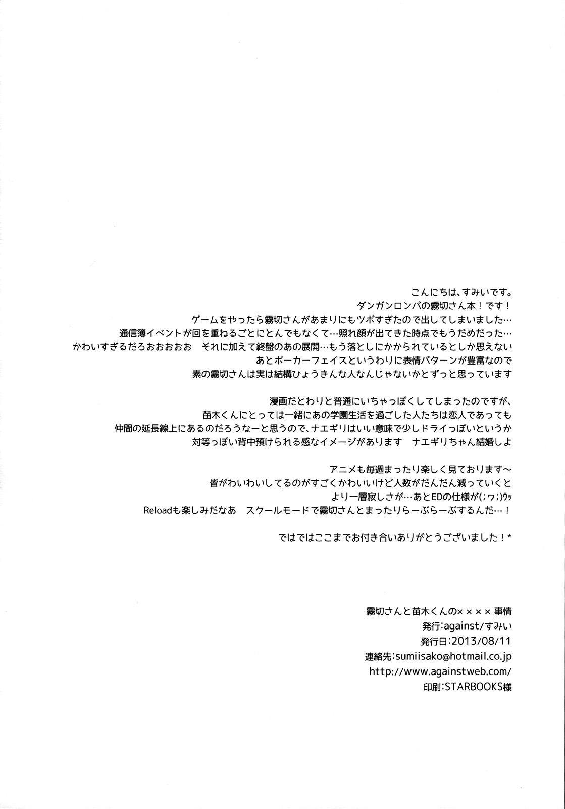 (C84) [against (Sumii)] Kirigiri-san to Naegi-kun no xxxx Jijou | Kirigiri-san and Naegi-kun's XXXX Circumstances (Danganronpa) [English] {Blue Pierce} 16